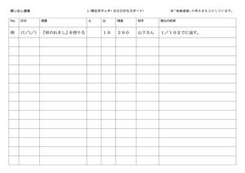 まちカレ通帳.jpg